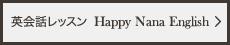英会話レッスン Happy Nana English