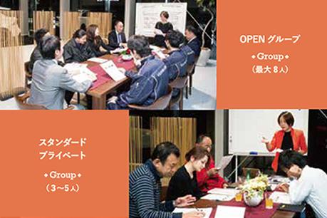 OPENグループ *Group* 最大8人 スタンダードプライベート *Group* (3~5人)