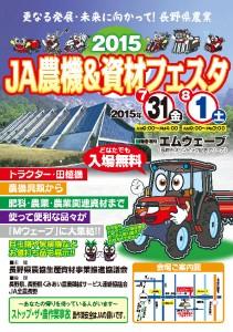 thumbnail-of-nouki_shizai_festa2015